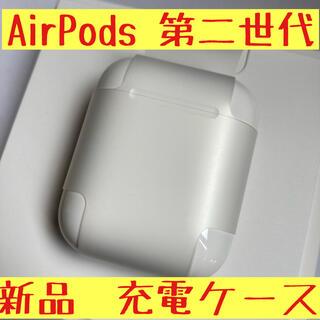 アップル(Apple)の新品 Apple AirPods 第二世代 充電ケース 充電器 エアーポッズ(ヘッドフォン/イヤフォン)