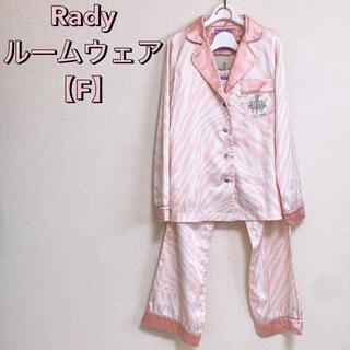 レディー(Rady)のRady ルームウェア F ゼブラ柄 ピンク(ルームウェア)