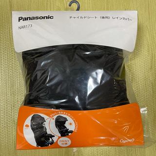 パナソニック(Panasonic)の新品未使用 パナソニック 電動自転車用レインカバー ギュット nar173 純正(自動車用チャイルドシートカバー)