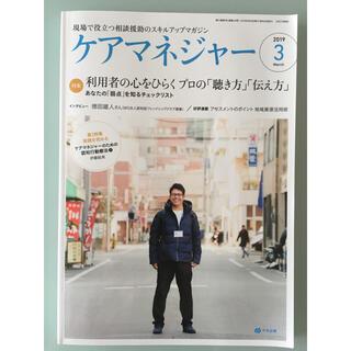 ハルさま専用  ケアマネージャー 2019年 03月号(専門誌)