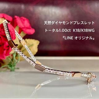 DE BEERS - 天然 ダイヤモンド ブレスレット 計1.00ct K18『LINEオリジナル』