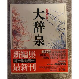 ショウガクカン(小学館)の大辞泉(語学/参考書)