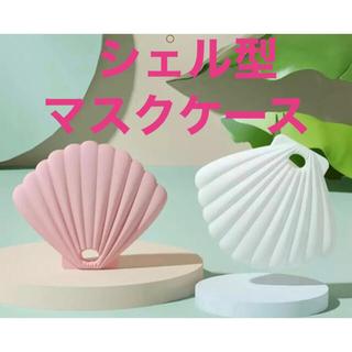 SeaRoomlynn - ◇シェル型 貝殻 マスク ケース 入れ物◇1個の値段