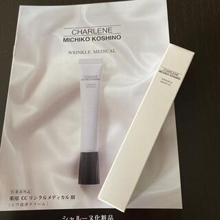 《新品 未開封》薬用美白 CC リンクルメディカルⅢ(フェイスクリーム)