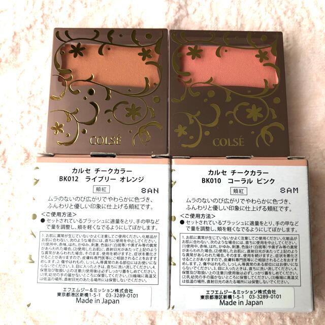 AVON(エイボン)の最終在庫 エフエムジー&ミッション(旧エイボン) チークカラー 2個セット ① コスメ/美容のベースメイク/化粧品(チーク)の商品写真
