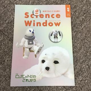 science window 2016冬号(専門誌)