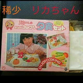 Takara Tomy - 【稀少*初期】リカちゃんのお料理コックさん~夕食セット【難あり】