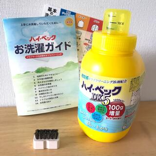 ハイベックDX5増量タイプ 専用ブラシ付(洗剤/柔軟剤)