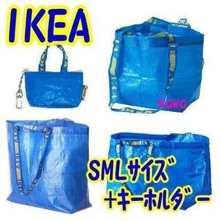 イケア(IKEA)のIKEAフラクタ ブルーバッグ ショッピングバックS, M ,L+キーホルダー(収納/キッチン雑貨)