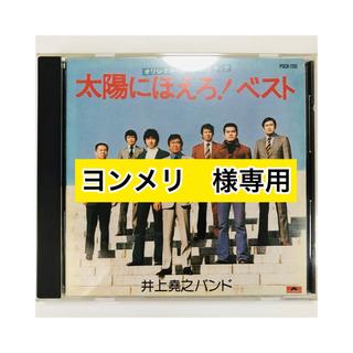 太陽にほえろ!オリジナル・サウンドトラック ベストCD(テレビドラマサントラ)