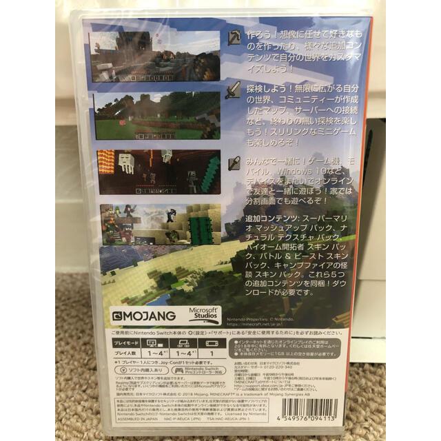 Nintendo Switch(ニンテンドースイッチ)の【新品未開封】マインクラフト Minecraft スイッチ エンタメ/ホビーのゲームソフト/ゲーム機本体(家庭用ゲームソフト)の商品写真