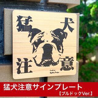 猛犬注意サインプレート(ブルドック)木目調アクリルプレート(店舗用品)