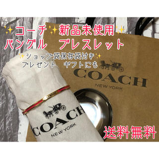 コーチ(COACH)のコーチcoachバングルブレスレット新品未使用ギフト(ブレスレット/バングル)