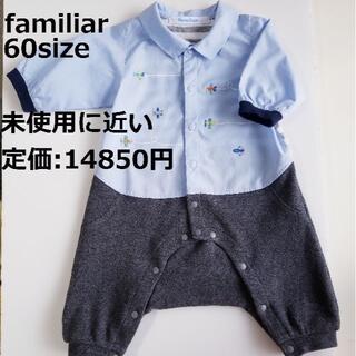 familiar - 364 【未使用に近い】 ファミリア ロンパース 60 長袖