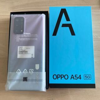 OPPO A54 5G SIMフリー 即日発送 ファンタスティックパープル