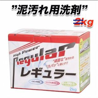 レギュラー 洗濯用洗剤 900グラム(洗剤/柔軟剤)