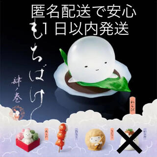 T-ARTS - からみなし4種 セミコンプ もちばけ 肆ノ巻 パンダの穴 ガチャ 和菓子 おばけ