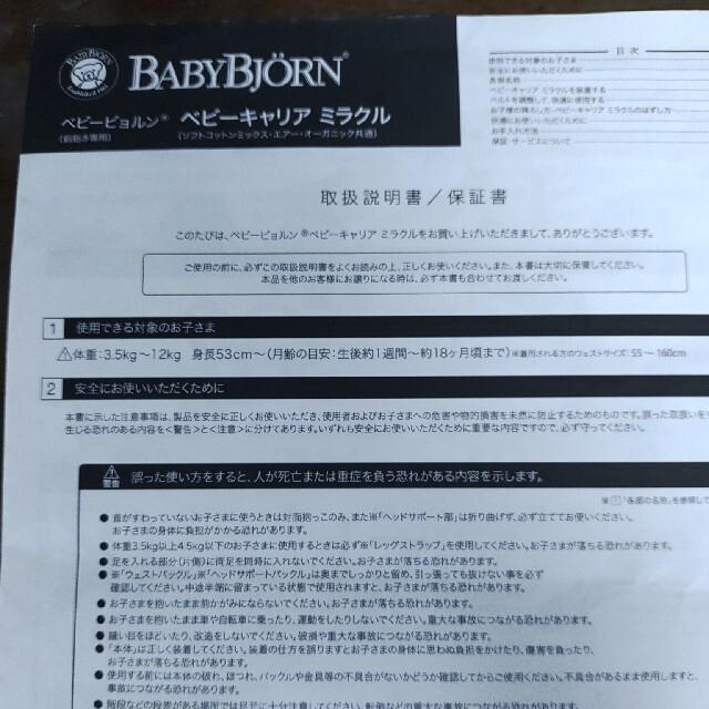 BABYBJORN(ベビービョルン)のこっちゃんさん用 キッズ/ベビー/マタニティの外出/移動用品(抱っこひも/おんぶひも)の商品写真