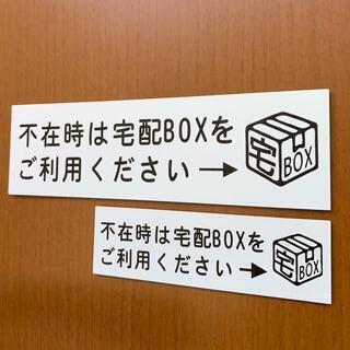 【送料無料】宅配BOX案内プレート レーザー彫刻 【横型 ホワイト】(その他)