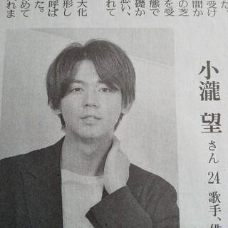 ジャニーズウエスト(ジャニーズWEST)の小瀧望  読売新聞  記事(印刷物)