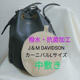 ジェイアンドエムデヴィッドソン(J&M DAVIDSON)のJ&M DAVIDSONカーニバルL 中敷き(ハンドバッグ)