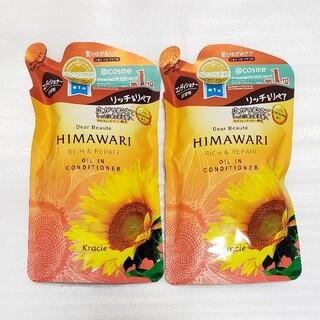 HIMAWARI ヒマワリ コンディショナー 詰替用 2個(コンディショナー/リンス)