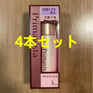 プリマヴィスタ(Primavista)の新品  プリマヴィスタ 皮脂くずれ防止 化粧下地 4本セット(化粧下地)