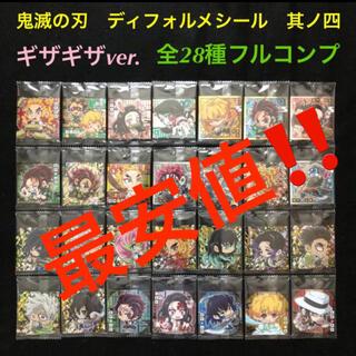 1⭐️【最新 全28種完全コンプ】鬼滅の刃 ディフォルメシール4 ウエハース
