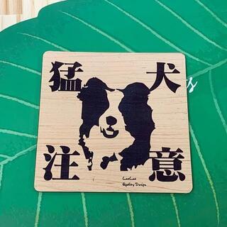 猛犬注意サインプレート (ボーダーコリー) 木目調アクリルプレート(その他)