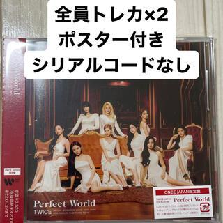 TWICE Perfect World onceJAPAN限定版