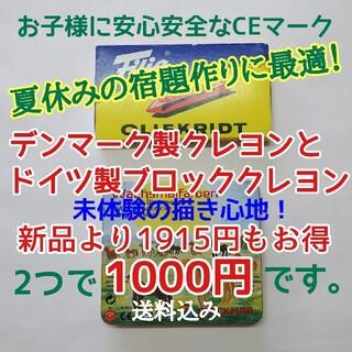 未体験の描き心地!デンマーク製クレヨン+ドイツ製ブロッククレヨン特価1000円 (クレヨン/パステル)