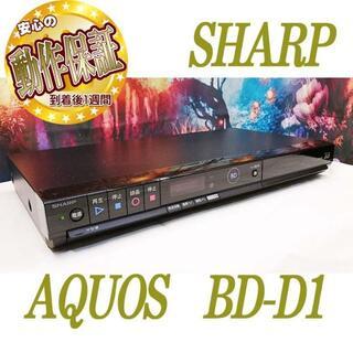 シャープ(SHARP)のAQUOS BDレコーダー「BD-D1」(ブルーレイレコーダー)