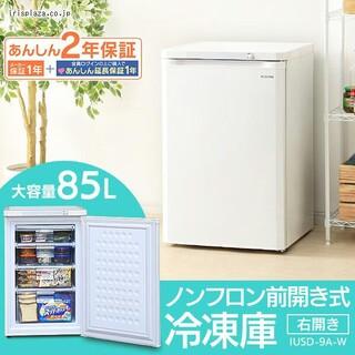 前開き式ノンフロン冷凍庫 85L ホワイト IUSD-9A-W