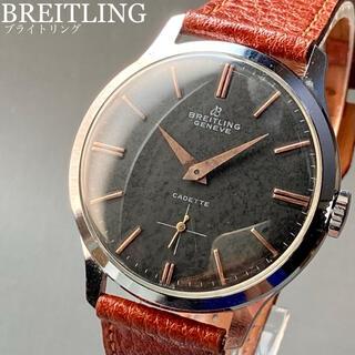 ブライトリング(BREITLING)の動作良好★ブライトリング アンティーク 腕時計 1950年代 メンズ 手巻き(腕時計(アナログ))