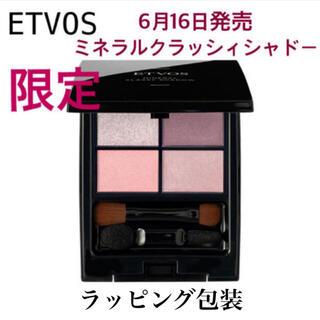 ETVOS - エトヴォス【限定】ミネラルクラッシィシャドー コットンピーチ アイシャドウ