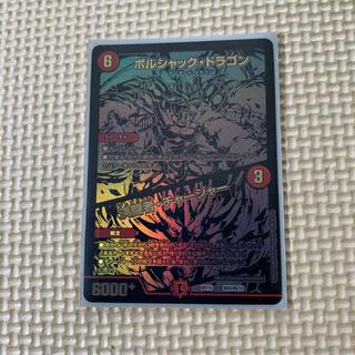 デュエルマスターズ(デュエルマスターズ)のボルシャックドラゴン 決闘者・チャージャー 黒シク(シングルカード)