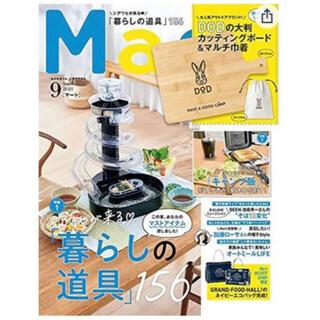 Mart 9月号 雑誌のみ(アート/エンタメ/ホビー)