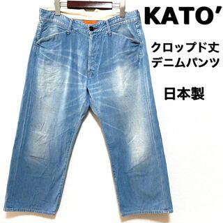Kato'☆クロップド丈デニムパンツ☆ライトブルー☆日本製☆7分丈☆