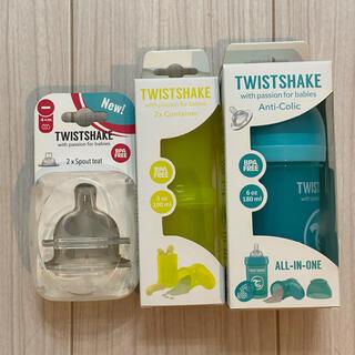 twistshake セット(哺乳ビン)