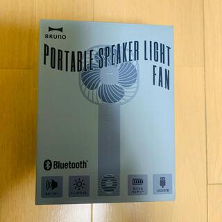 イデアインターナショナル(I.D.E.A international)のBRUNO ポータブルスピーカーライトファン ネイビー(扇風機)