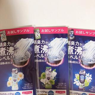 レノア 消臭ビーズ お試し 3袋セット(洗剤/柔軟剤)