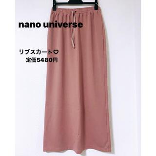 ナノユニバース(nano・universe)の【定価5390円】nano universe カットリブスカート(ロングスカート)