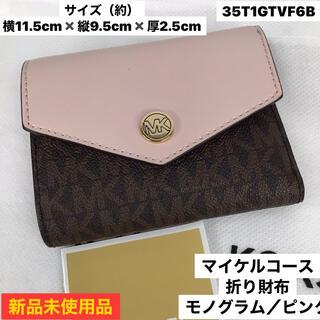 Michael Kors - 新品 マイケルコース ♦︎   折り財布 モノグラム/ピンク