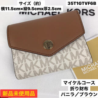 新品 マイケルコース ♦︎  折り財布 バニラ/ブラウン