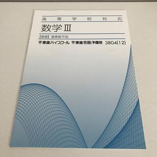 東進 数学Ⅲ 基礎 (語学/参考書)