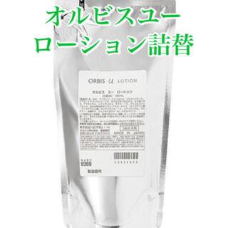 ORBIS - ORBIS☆オルビスユー ローション☆詰替 180ml