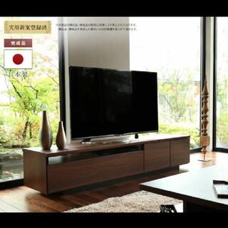 テレビ台 テレビラック ウォルナット 180 テレビボード