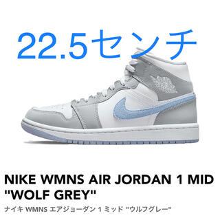 ナイキ(NIKE)のNIKE WMNS AIR JORDAN 1 MID WOLF GREY 新品(スニーカー)