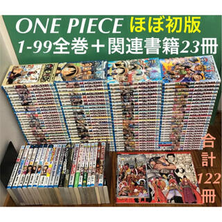 ワンピース ONE PIECE   漫画 本 全巻セット 1〜99巻+23冊
