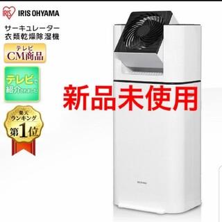アイリスオーヤマ - 【IRIS】アイリスオーヤマ 衣類乾燥除湿機 スピード乾燥 サーキュレーター機能